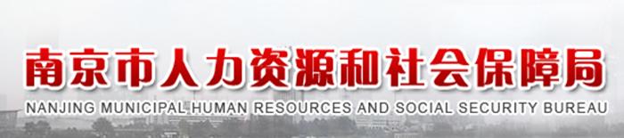 南京市贝博技巧和社会保障网