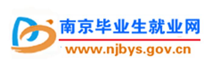 南京毕业生就业网