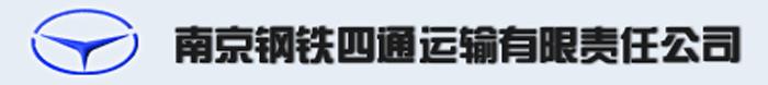 南京钢铁四通运输有限责任公司